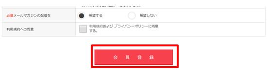 新規会員登録 画面イメージ
