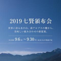 2019秋冬 七賢頒布会