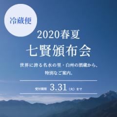 2020年春夏 頒布会
