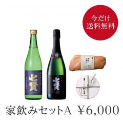 家飲みセットA(送料無料)11/19出荷予定