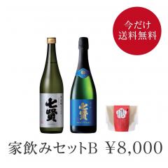 家飲みセットB(送料無料)11/19出荷予定