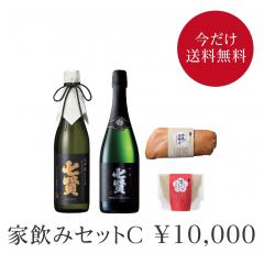 家飲みセットC(送料無料)11/19出荷予定