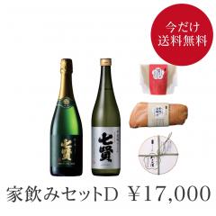 家飲みセットD(送料無料)11/19出荷予定