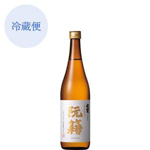 本醸造生酒 阮籍(げんせき) 720ml