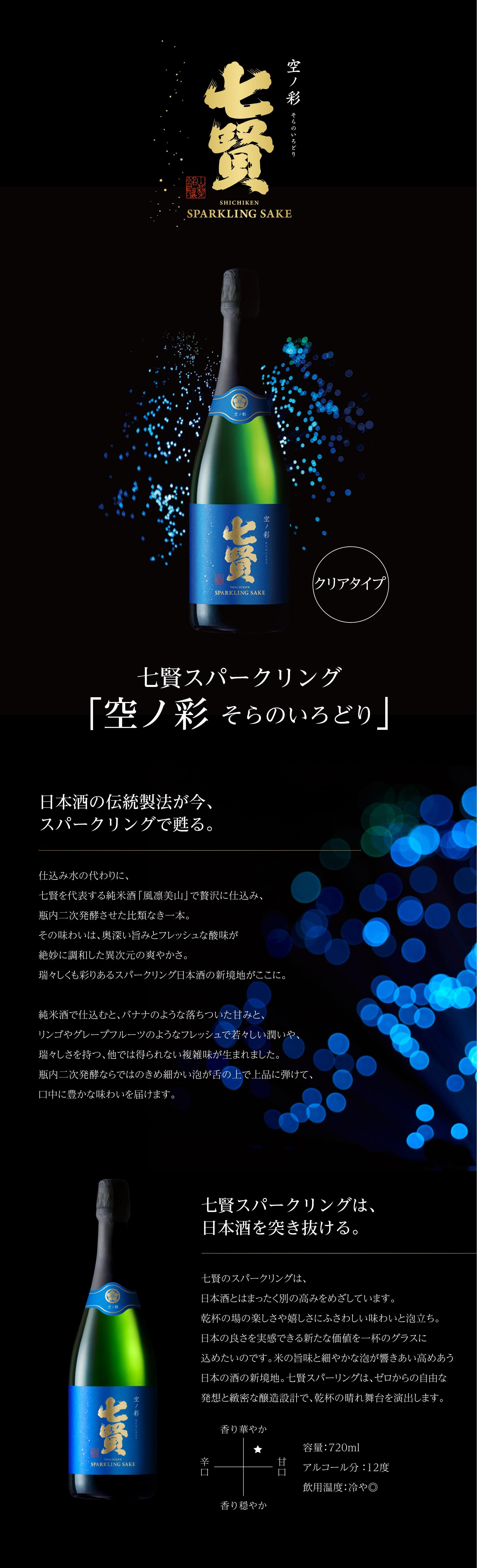 七賢|スパークリング日本酒 空ノ彩(そらのいろどり)