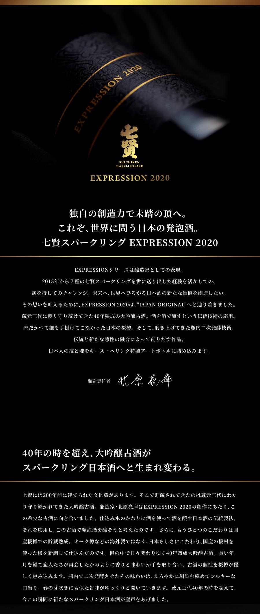 スパークリング日本酒EXPRESSION2020