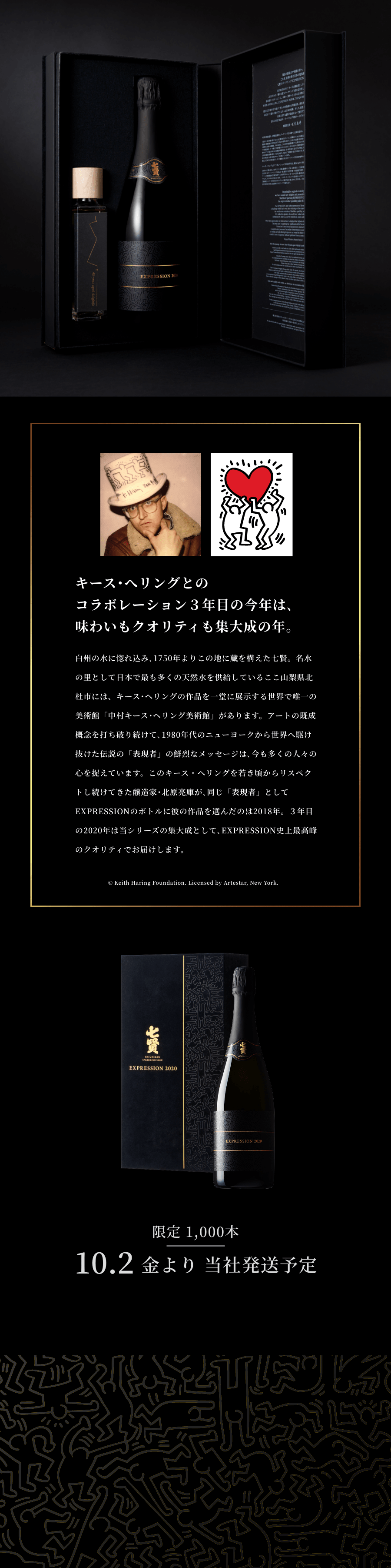 10月2日(金)発送開始