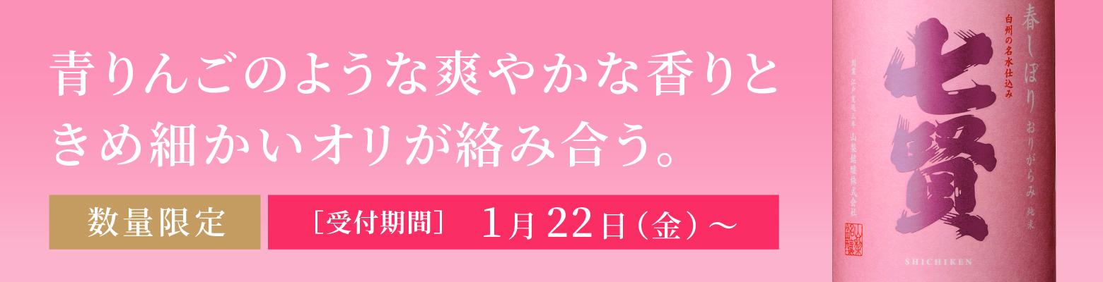 春しぼり2021