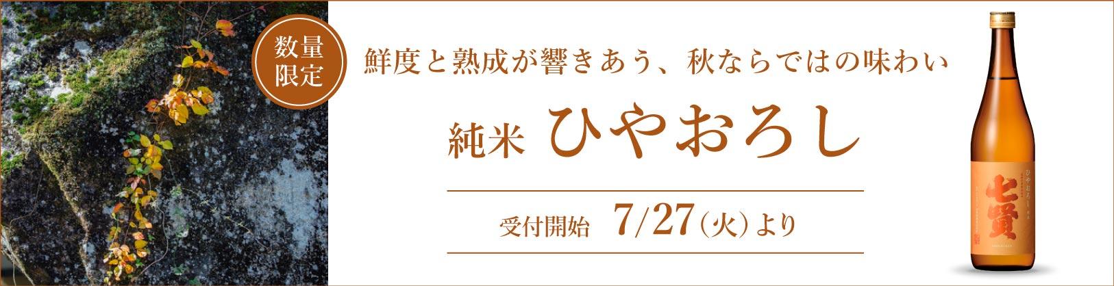 ひやおろし2021