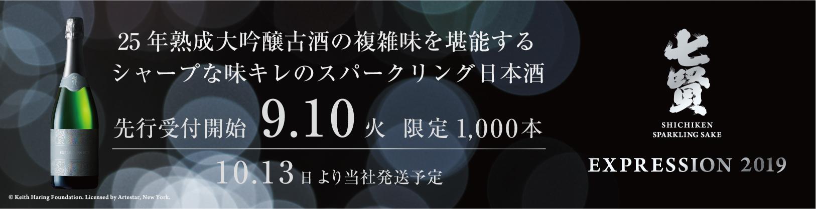 スパークリング EXPRESSION2019 10/11出荷開始