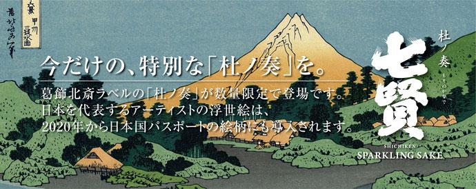 2020年から日本国パスポートの絵柄にも導入される浮世絵 葛飾北斎ラベル - 今回だけの、特別な「杜ノ奏」を。